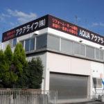 岸和田のリフォーム会社